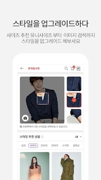 롯데홈쇼핑 – 롯데 ON screenshot 5