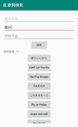 歌詞検索 for 嵐 screenshot 3