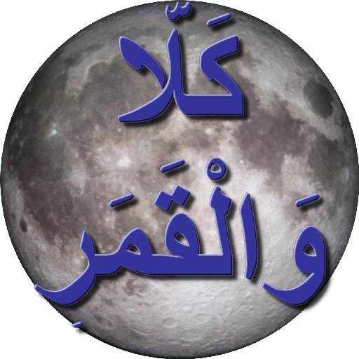 Islam Metonic cycle file APK for Gaming PC/PS3/PS4 Smart TV