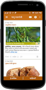 KrushiKing कृषिकिंग- screenshot thumbnail