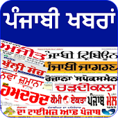 All Punjabi News Newspapers