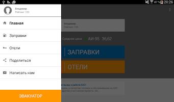 Screenshot of MultiGO Топливо