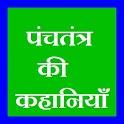 Panch Tantra Ki Kahaniya icon