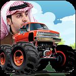 العاب سيارات شباب البومب - هجوله Icon
