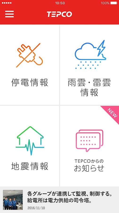 TEPCO速報- screenshot