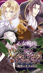 乙女脱出ゲーム 光と影のレグルス~迷宮の王子たち~ screenshot 12