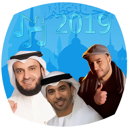 Top Ringtones Islamic Ramadan 2019 Android APK Download Free By DEVWIN