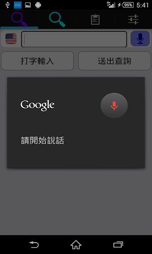 玩免費教育APP|下載語音英漢字典 (繁中版) app不用錢|硬是要APP