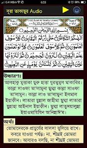Small 26 Surah (২৬টি ছোট সূরা) screenshot 11