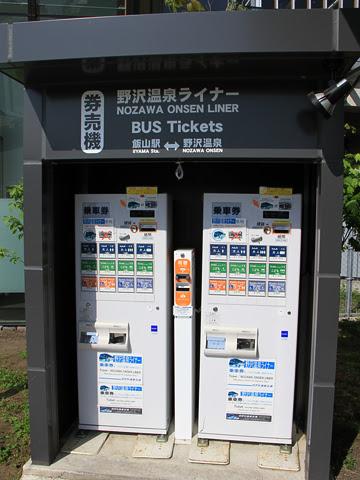 のざわ温泉交通「野沢温泉ライナー」 ・・11 飯山駅 券売機