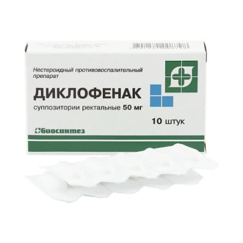 Диклофенак супп.рект. 50мг №10