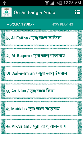 কুরআন আরবী - বাংলা Quran Audio