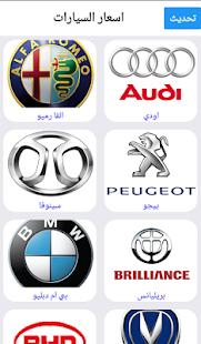 اسعار السيارات في السعودية - náhled