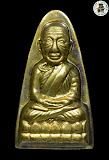 ลป.ทวด อ.ทอง พิมพ์ใหญ่หลังหนังสือ ตัว ท. เนื้อทองระฆังเก่า รุ่นทองบารมี ๙๓ ปี 2553 วัดสำเภาเชย (หมายเลข 2705) สวยพร้อมกล่องเดิม