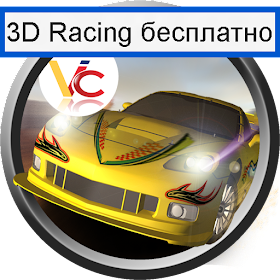 3D гонки экстрим