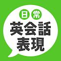 日常英会話表現 - ネイティブが使う72の定番英語表現 icon