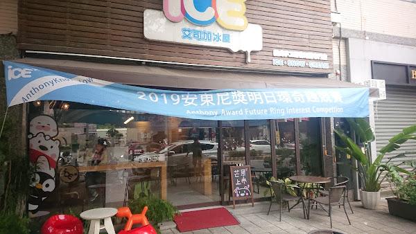 ICE+艾司加冰屋 人氣冰品 繽紛顏色深入人心