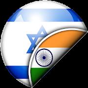 Hebrew-Malayalam Translator