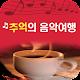 추억의 음악여행 - 좋은글영상, 트로트 메들리, 올드팝송, 연주음악 무료듣기 APK