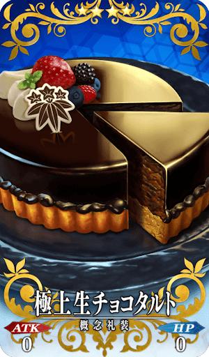 極上生チョコタルト