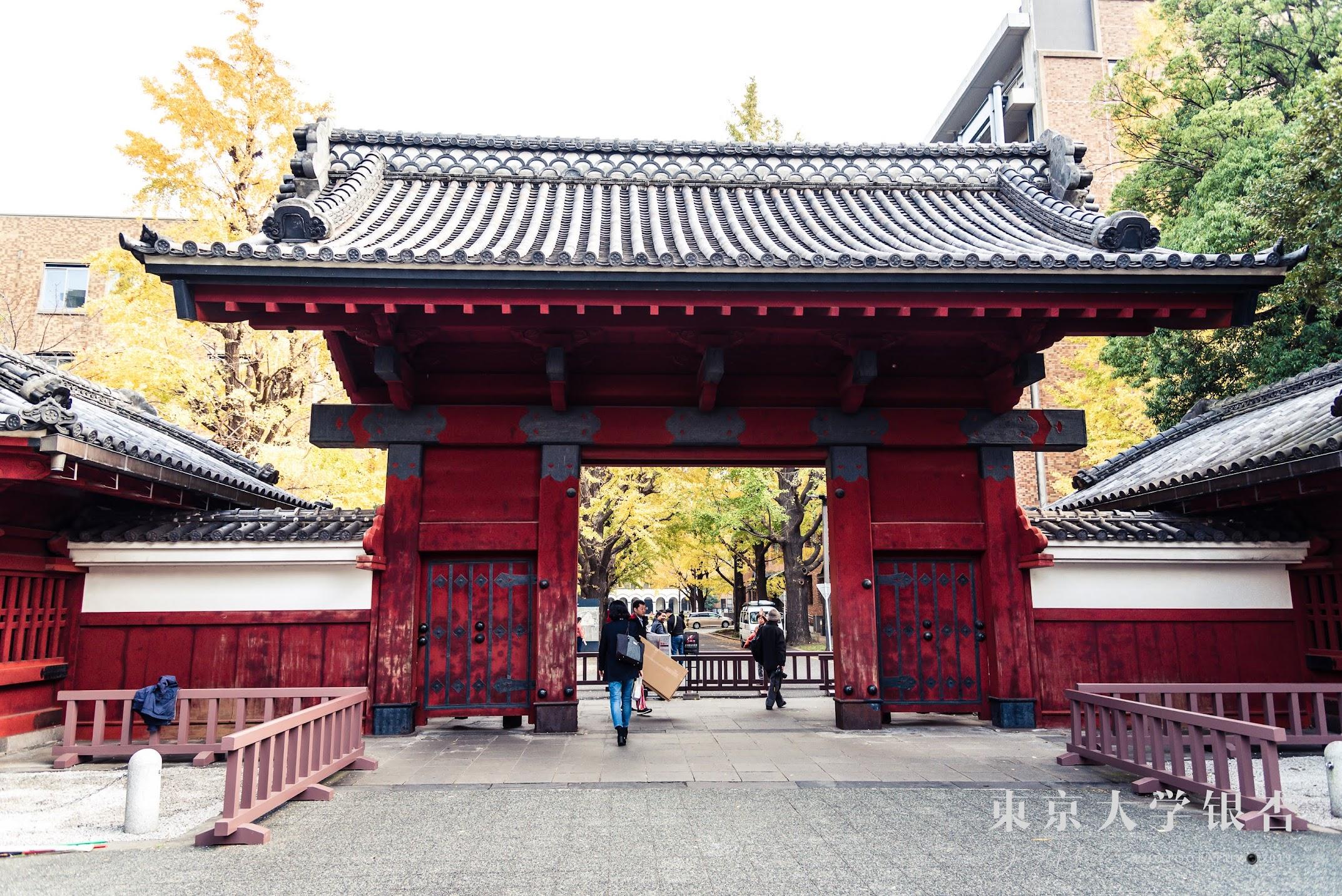 本鄉校區的「赤門」是日本唯一留下的「御守殿門」。