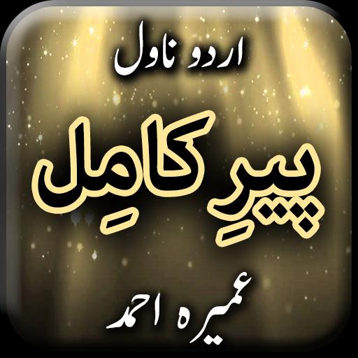 Peer E Kamil Novel By Umera Ahmed - Urdu Novel Android APK Download Free By Aarish Apps