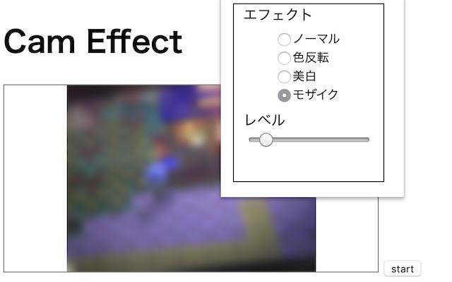 Cam Effect