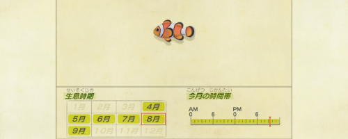 値段 あつ 森 クマノミ 【あつ森】:「たけのこ」「竹」の入手方法と売値は?