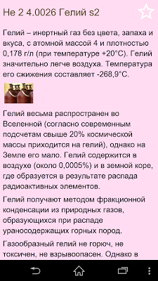 Таблица Менделеева - screenshot