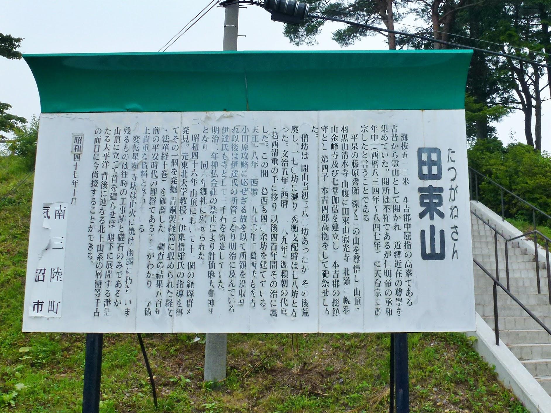 旧田束山案内板