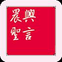 晨興聖言 icon