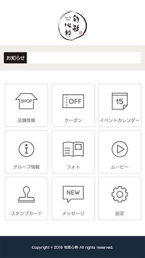 玩免費遊戲APP|下載旬彩 心粋 app不用錢|硬是要APP