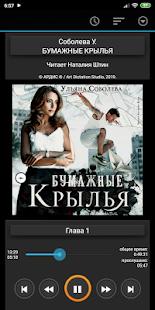Download Бумажные крылья. Соболева У. Аудиокнига For PC Windows and Mac apk screenshot 5