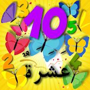 تعليم الاطفال الأرقام العربية مع صور الفراشات - 1