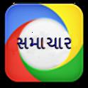 Gujarat Samachar - સમાચાર icon