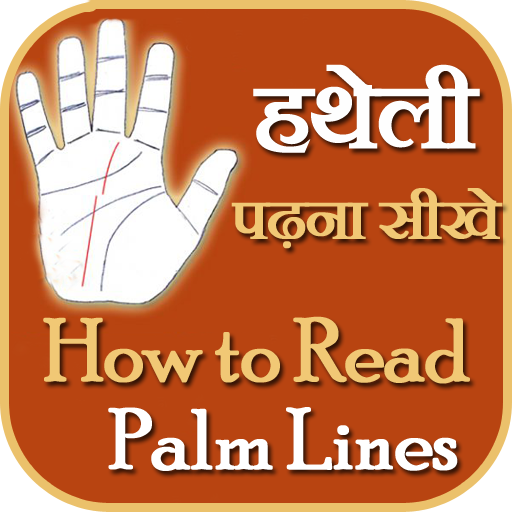 Download Hatheli Dekhna Sikhe - Hast Rekha Gyan Videos app apk • App