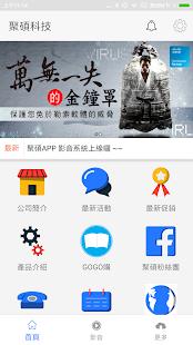 App 聚碩科技 APK for Windows Phone