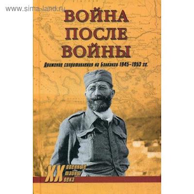 Война после войны. Движение сопротивления на Балканах 1945-1953 гг. Тимофеев А.Ю.