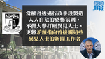 【民族黨餘波】港大法律學會批港府發出「只歡迎唯命是從者的訊息」 促收回拒絕馬凱入境決定