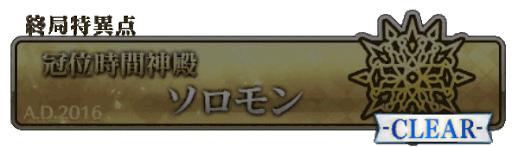 終章_ソロモン