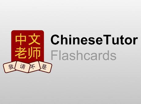 Chinese Tutor Flashcards