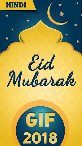 Download eid mubarak gif 2018 in hindi google play softwares eid mubarak gif 2018 in hindi m4hsunfo
