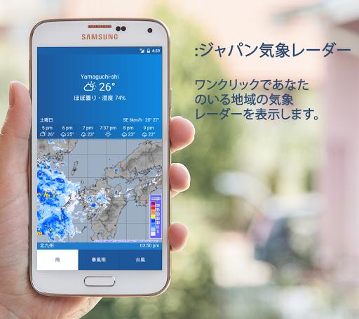 ジャパン気象レーダー 雨