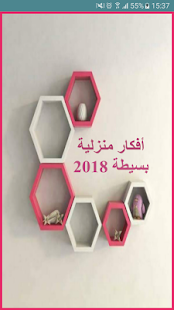 أفكار منزلية بسيطة 2018 - náhled