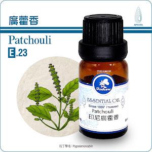 廣藿香精油10mlPatchouli特級