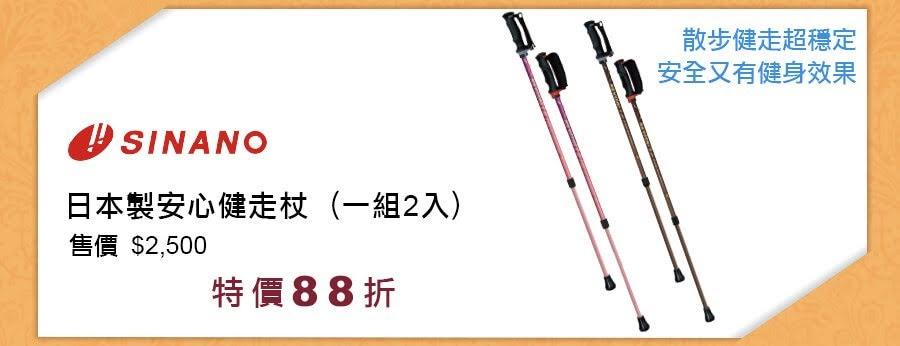 日本健走杖