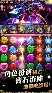 神魔之塔- screenshot thumbnail