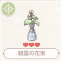 朝露の花束