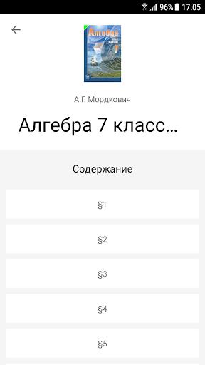 ГДЗ: мой решебник screenshot 2
