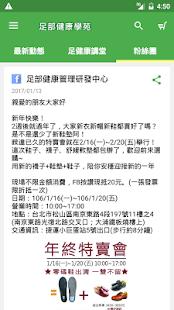 Vers足部健康學苑 - náhled
